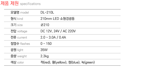 제품제원 specifications DL-210L